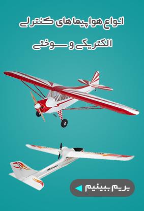 هواپیمای کنترلی
