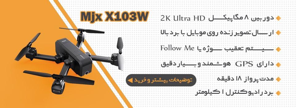 کوادکوپتر حرفه ای MJX X103W