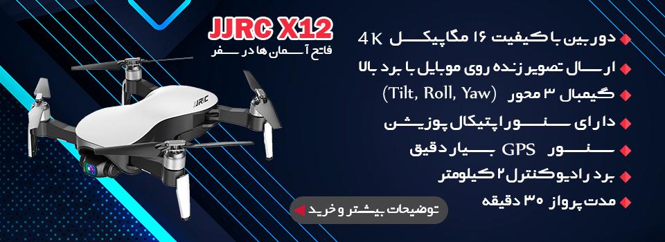 jjrc x12 banner