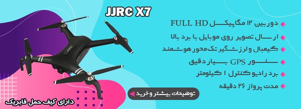 کوادکوپتر JJRC X7