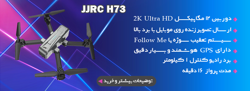 کوادکوپتر JJRC H73