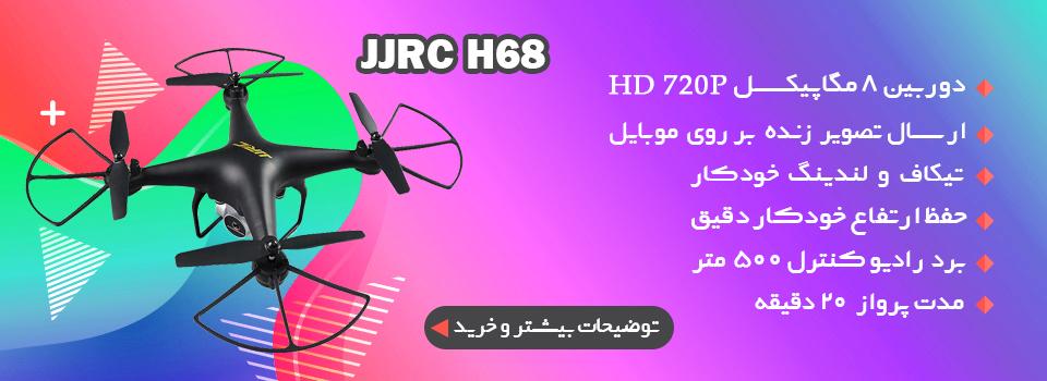 کوادکوپتر JJRC H68