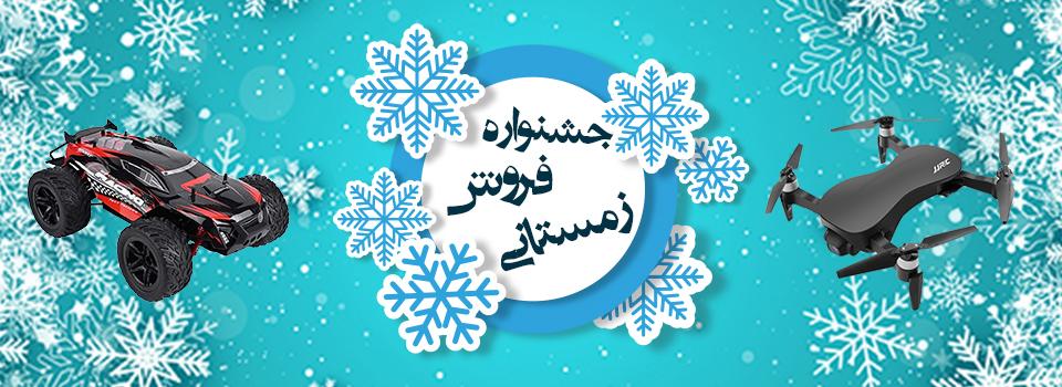 جشنواره زمستانی پریماتوی