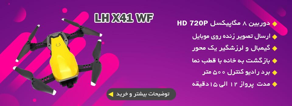 کواد کوپتر LH X41WF