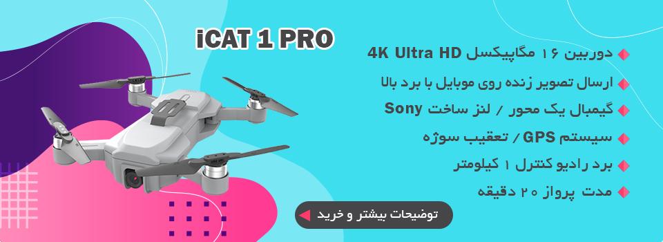کوادکوپتر SMRC Icat 1 Pro