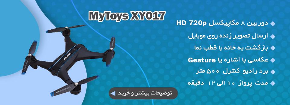 mytoys xy017 falcon
