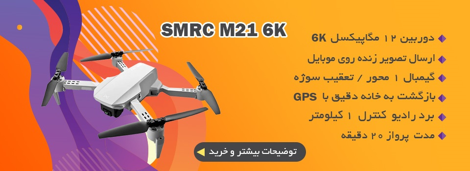 SMRC M21 PRO 6K